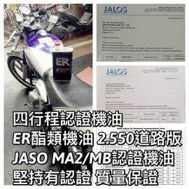 野狼傳奇150 認證機油 ER酯類機油 JASO MA2/MB機油認證,適合所有乾、溼式離合器車種使用