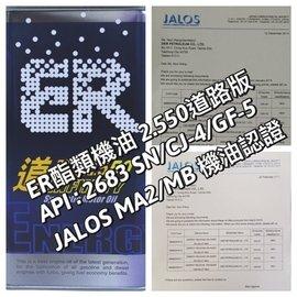 4T 機油 勁戰 JALOS MA2 機油 ER酯類機油 超強抗摩擦性能 引擎噪音減小 動