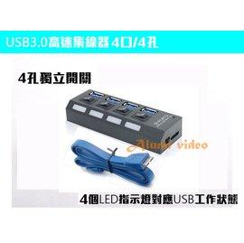 USB 3.0 集線器 4 PORT HUB ~USB3.0高速集線器 4孔 4口 獨立開