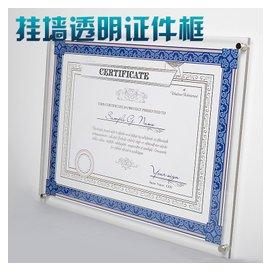 亞克力有機玻璃掛牆營業執照證件框證書框 牌相框水晶相架A4A3