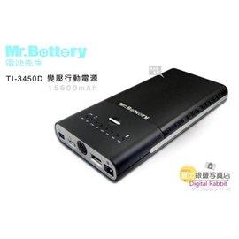 小兔 Mr.battery~TI~3450D 15600mAh 變壓行動電源~ 變壓 筆電