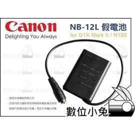 小兔~Canon NB~12L 假電池~電源 器 電源線 G1X Mark II N100