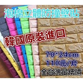 高 韓國  3D立體 泡棉立體防撞壁貼^(70X24cm^)泡棉壁貼 泡棉磚壁貼 壁貼 隔