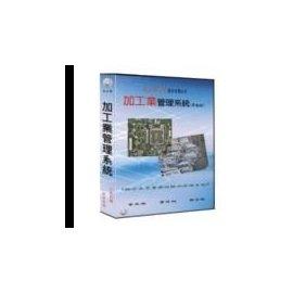 ~NEW~加工業管理系統普及單機版^~^~