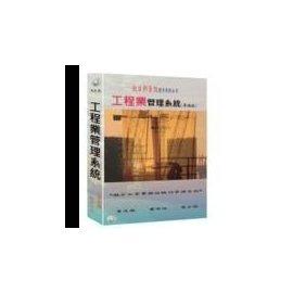 ~NEW~工程業管理系統普及單機版^~^~