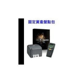 ~NEW~MAASA固定資產軟體^(含資產盤點機 資產列印機^)^~^~