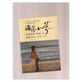 ~崇文舊書~~海角七號 ^~電影小說^~~ISBN:9862130962│大塊文化│魏德聖