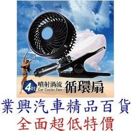 4吋渦流循環風扇 車用DC12V 無級變速調整 連續700小時不過熱 6W高效率運轉 ^(