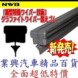 NWB  雨刷膠條24吋 600mm  三段 三節 竹節式 雨刷MB DW MW ^(MG