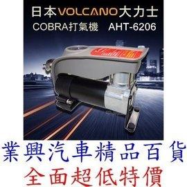 Volcano 風勁霸 6206 12V 便攜式打氣機 充氣機 輪胎 充氣 機汽車 ^(A