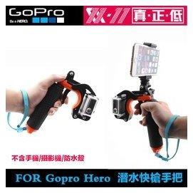 虹華 ㊣ 副廠 Gopro Hero 4 3 快槍手把 握把 桿 浮力棒 手機固定架 可潛