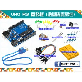 ~鈺瀚網舖~~無logo~~送基礎實驗包~~無助焊劑殘留~UNO R3 開發板(Ardui