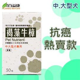 褐藻牛樟膠囊 中大型犬用 30粒裝  癌細胞的自殺炸彈客 Petmily寵物迷~ 百益康~