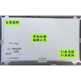 1920^~1080  AU 友達 液晶面板 15.6吋 高解析 筆電螢幕 維修 液晶螢幕