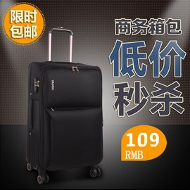 箱包拉杆箱女士旅行箱行李箱子密碼箱男萬向輪登機箱20 24寸包郵