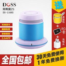 DOSS 德士阿希莫2S DS~1168S無線藍牙音箱 迷你插卡音響MP3低音炮