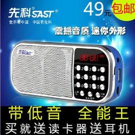 先科S~169a迷你音響帶低音插卡插u盤音箱老人機收音機充電雙喇叭