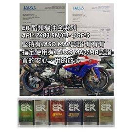 ER酯類機油 540道路版 超強抗摩擦性能 引擎噪音減小 動力增強 駕駛感覺更順暢 賽道指