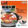 上豪30CM團圓鍋(台灣生產)