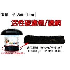 【勳風】活性碳濾網濾棉 捕蚊燈 小黑蚊剋星 除臭 空氣過濾 HF8116 HF-8018F
