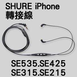 志達電子 CBL~M ~K Shure SE535  SE425  SE315  SE21