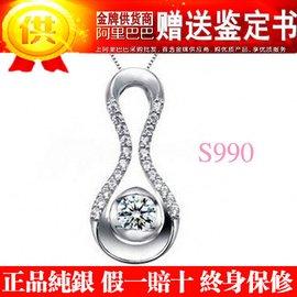 ~ 鋻定書~鑲天珠 8形 99純銀吊墜. S990銀首飾