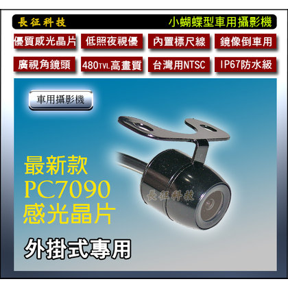 高穩定~高清款感光晶片、倒車後視、有標尺線~小蝴蝶外掛式 夜視 寬視角 IP67防水 倒車