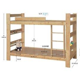 5F~新北蘆洲^~偉利傢俱~松木3.5尺雙層床~編號^(F188~2^)~雙北市免 ~