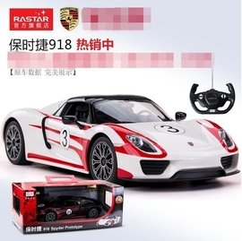 星輝rastar遙控車 保時捷918遙控汽車USB充電兒童玩具汽車賽車