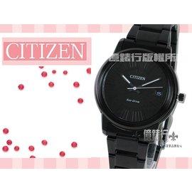 ~CITIZEN~Eco~Drive系列 簡約概念光動能日期腕錶~黑 32mm FE601