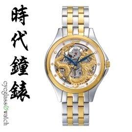 ~Ogival~愛其華 龍躍百年系列龍騰 機械腕錶 台南經銷商 829.65 AGSK