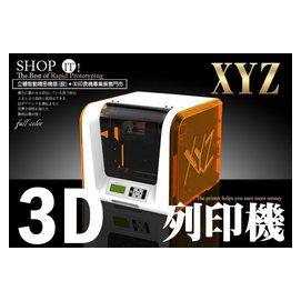 ~台中~台北~高雄~XYZ 3D列印機〈有門市可當面測試機器性能,先試印,喜歡再購買〉3D