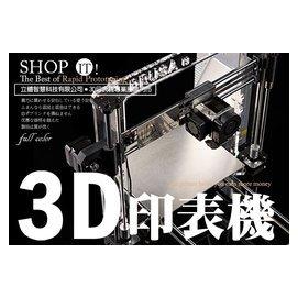 ~高雄~台北~台中~Prusa i3 3D列印機〈有門市可當面測試機器性能,先試印,喜歡再