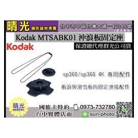 ~晴光~KODAK 沖浪板固定座 MTSABK01 sp360 全天球攝影機 柯達 群光