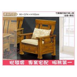 ~娜富米 ~P~304~7 竹葉雕花柚木單人椅 坐墊 靠枕 不含椅^~ 1500元