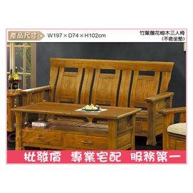 ~娜富米 ~P~304~4 竹葉雕花柚木三人椅 不含床墊^~含運價 14500元~雙北市含