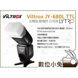 數位小兔【Viltrox JY-680L 閃光燈 Lytro】JY680L ILLUM 光場相機 光觸發 公司貨