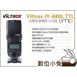 數位小兔【Viltrox JY-680L 閃光燈 Lytro】光觸發 公司貨 JY680L ILLUM 光場相機