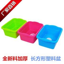 正品 料加厚長方形塑料盆 洗臉盆 洗蔬菜水果盆 耐用洗衣盆