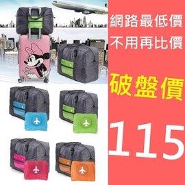 行李拉桿收納袋 包 小飛機可折疊大容量旅行袋 旅行箱行李箱外掛防水包 肩背包 收納包收納袋