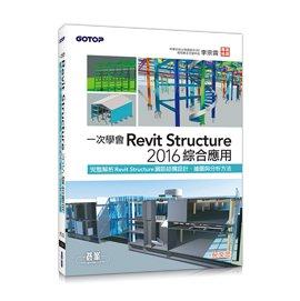 益大資訊~一次學會Revit Structure 2016綜合應用 ISBN:978986