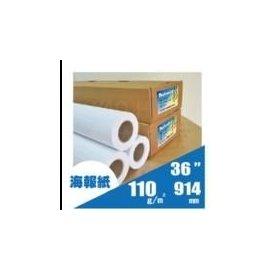 posterjet 大圖輸出防水海報紙110磅91.4cmX45M 2