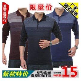 中年男士長袖恤襯衫領純棉中老年男裝薄款恤爸爸裝男款秋衣