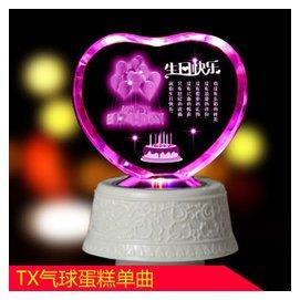 有間禮坊 水晶球玫瑰花音樂盒 七夕情人節  生日 送女友女生男友老婆情侶擺件 氣球蛋糕單曲