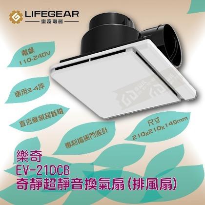 樂奇EV~21DC省電 奇靜超靜音換氣扇^(排風扇^)浴室通風扇 直流變頻~東益氏~售阿拉