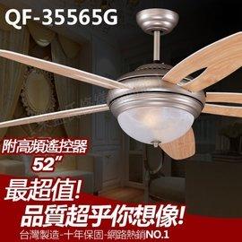 QF~35565G 52吋藝術吊扇 霧鋁~楓木 附燈飾 高頻遙控器~東益氏~售通風扇 各尺