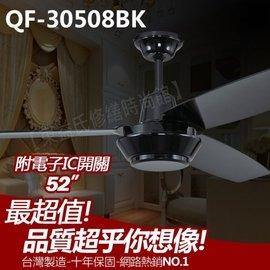 QF~30508BK 52吋藝術吊扇 杏仁白 無燈款 電子IC開關~東益氏~售通風扇 各尺