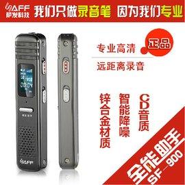 薩發錄音筆SF~900 8G 正品高清微型遠距最小超長時間mp3播放器