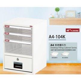 ~樹德收納系列~桌上型資料櫃 A4~104K ^(檔案櫃 文件櫃 公文櫃 收納櫃 效率櫃^