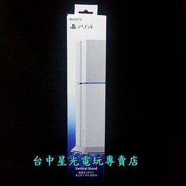 【PS4週邊】☆ PS4主機直立架 Sony 冰河白色 固定座 Vertical Stan